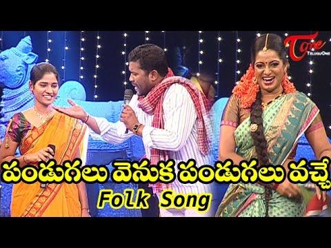 Pandugalu Venuka Pandugalu Vache | Popular Telangana Folk Songs | by Sirisha, Epuri Somanna
