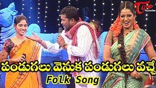 Pandugalu Venuka Pandugalu Vache Popular Telangana Folk Songs by Sirisha Epuri Somanna