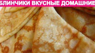 Блинчики - Любимый рецепт (blintzess)