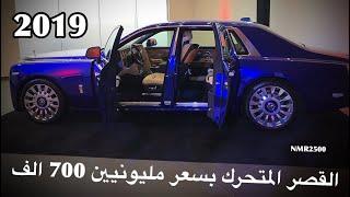 فانتوم 2019 قصر الفخامه  بمواصفات خاصه وبسعر مليونيين و٧٠٠ الف ريال