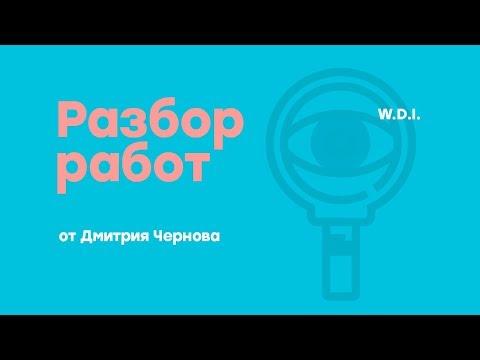 Разбор работ с Дмитрием Черновым 29 августа | WDI