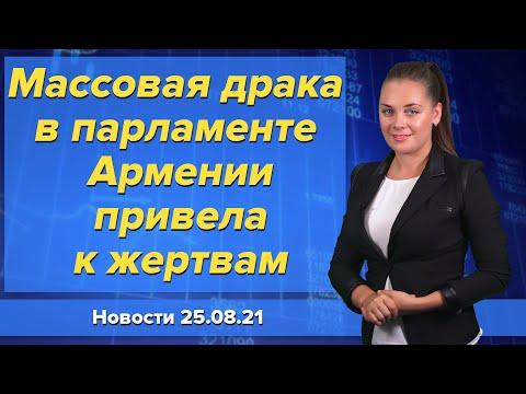Массовая драка в парламенте Армении привела к жертвам. Новости 25 августа