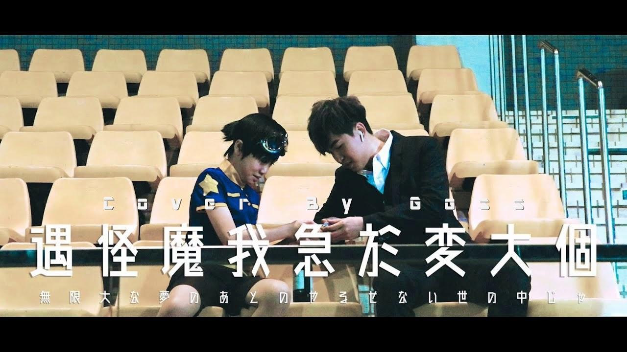 劉卓軒Hinry - 遇怪魔我急於變大個 [Cover By Goss] - YouTube