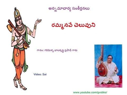 Rammanave Cheluvuni Ravva Mammu -  Annamacharya sankeerthana by Balakrishna prasad Garu