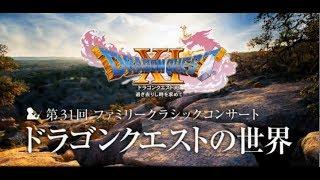 交響組曲ドラゴンクエストXI in 第31回ファミリークラシックコンサート~ドラゴンクエストの世界~ 1部
