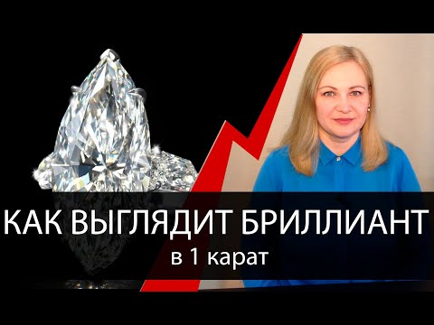Какой размер у бриллианта в 1 карат