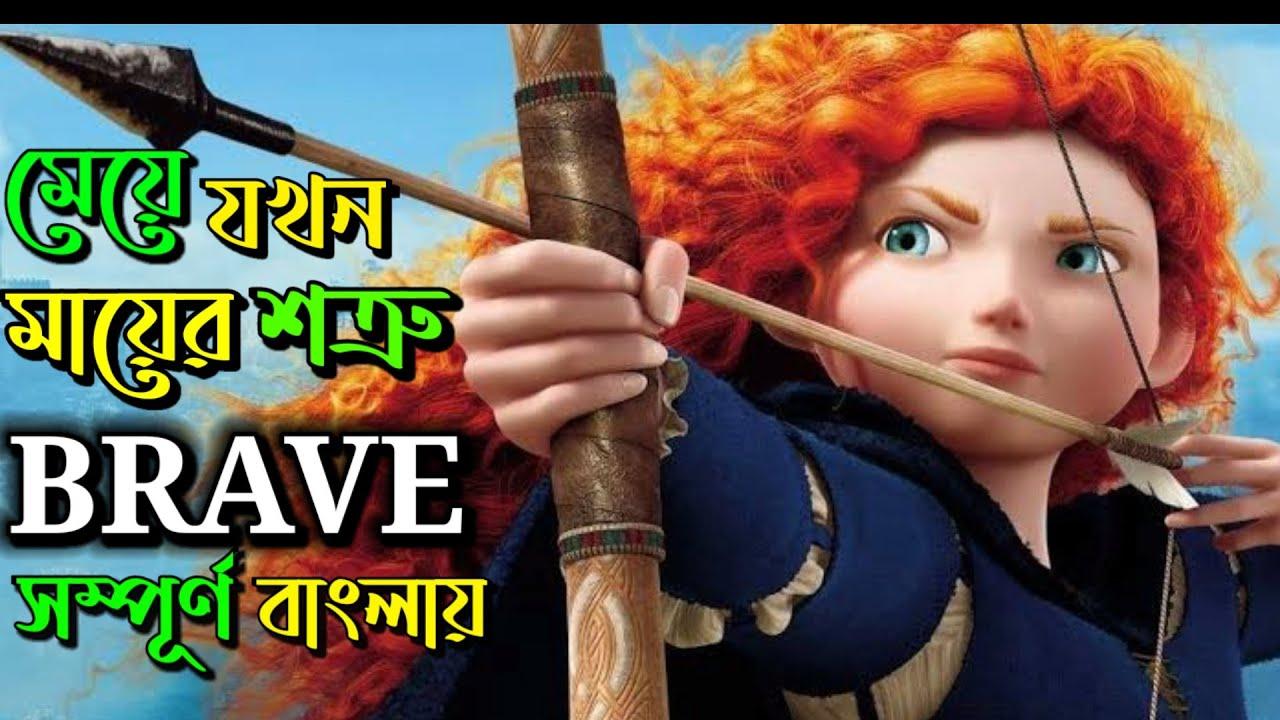 Download Brave (2020) Movie Explain in bangla || Full Movie Explain in বাংলা