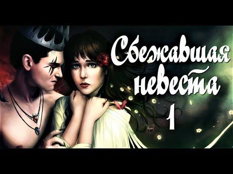 ❤Сериал симс 4: Как избежать секса.❤ ( 1 серия). 16+