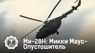 Микки Маус Опустошитель  Вертолет Ми 28Н