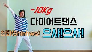 신화(Shinhwa)-으샤!으샤!(Eusha!Eusha!) 쉬운안무거울모드 MIRRORED |쉬운다이어트댄스…