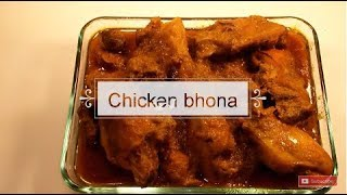 Chicken bhona recipe bangla