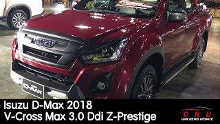 พาชมรอบคัน Isuzu D-Max 2018 V-Cross Max 3.0 Ddi Z-Prestige ราคา 1,054,000 บาท