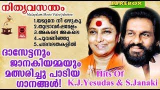 Hits Of K.J.Yesudas & S.Janaki | Old Malayalam Film Songs | Non Stop Malayalam Melody Songs