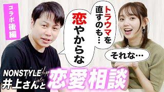 【女子必見】ノンスタ井上さんに聞く!誠実な男性を見極める方法