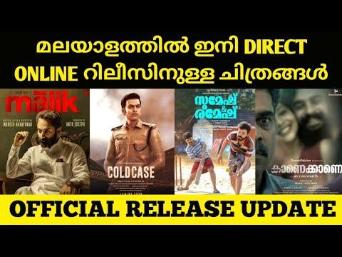 Malik Movie Ott Release Date  | Sumesh And Remash Malayalam Movie | Cold Case Movie |