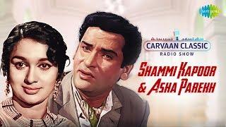 Carvaan Classics Radio Show | Shammi Kapoor & Asha Parekh | O Mere Sona Re Sona | Aaja Aaja Main Hun