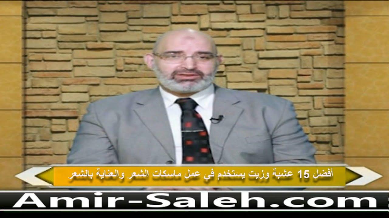 أفضل 15 عشبة وزيت يستخدم في عمل ماسكات الشعر والعناية بالشعر   الدكتور أمير صالح   الطب الآمن