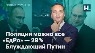 Полиции можно все. «ЕдРо» — 29%. Блуждающий Путин