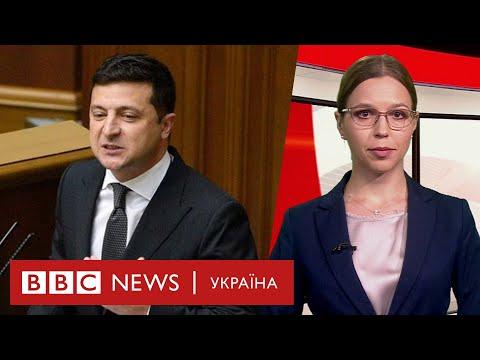 Про що не сказав Зеленський у посланні до Верховної Ради. Випуск новин 20.10.2020