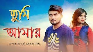Tumi Amar (তুমি আমার) New Bangla Short Film 2018 | Sk Rayhan Abdullah |Rafi Ahmed Tipu| Latai Shuto