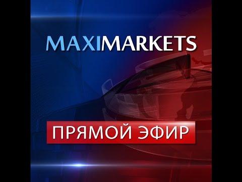 01.10.15 - Прямой эфир от MaxiMarkets. Прогноз. Новости. Форекс.