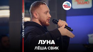 Download 🅰️ Лёша Свик - Луна (LIVE @ Авторадио) Mp3 and Videos