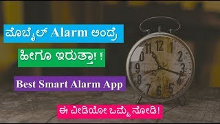 Amazing Smart Alarm Clock |Best Alarm Clock for Android 2018 |Technical Jagattu