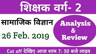 Varg 2 Paper Analysis and Review_ varg 2 social science सामाजिक विज्ञान paper analysis Review