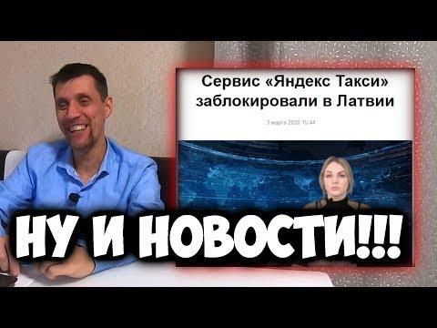 Яндекс такси заблокировали. Как водители избавляются от дешевых заказов