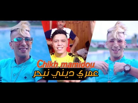 Cheikh Mamidou & Zakzok  - Nroho N3omo © Baghi Nakol Drahmi ( Clip Officiel 2020 )