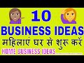 10 Home Based Business Ideas For Womens In Hindi.
