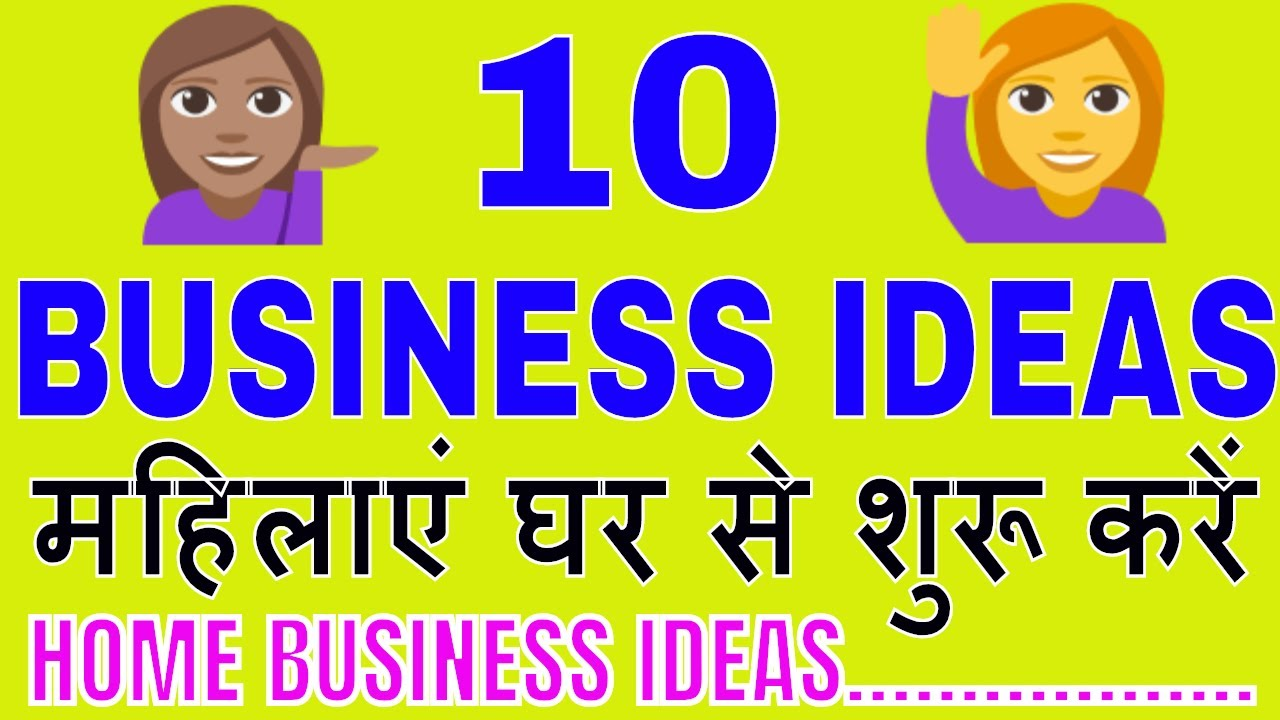 10 Home Based Business Idea For Ladies Youtube