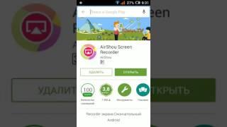 Как сделать видео с экрана телефона(БЛА блаааа., 2016-10-13T06:33:42.000Z)