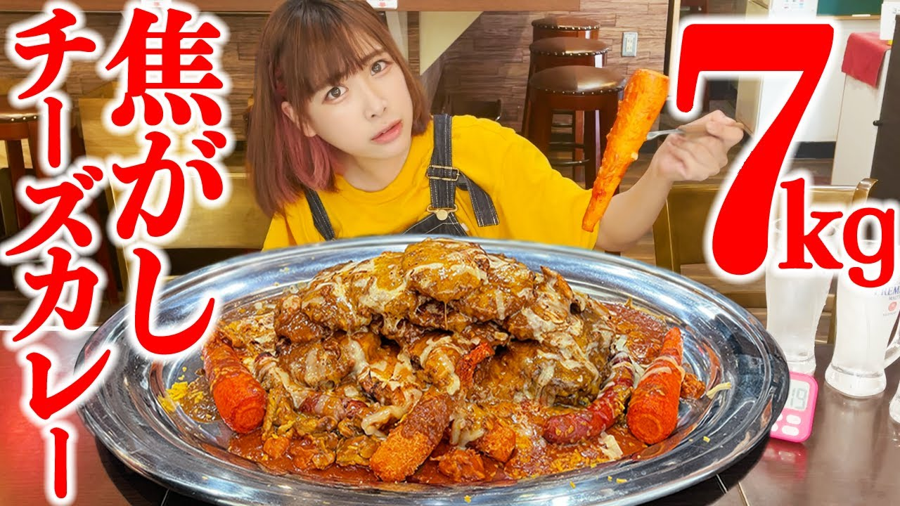【大食い】焼きチーズカレー7kg!焦がしチーズとお肉たっぷりチャレンジ!