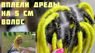 ДРЕДЫ на очень КОРОТКИЕ волосы Процесс деление баз нюансы