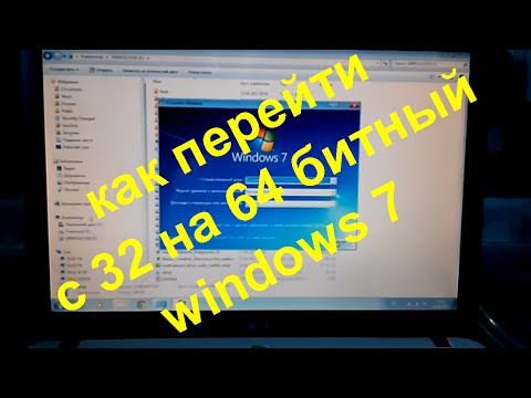 перекодировка Windows 7 с 32-bit в 64-bit версию без переустановки