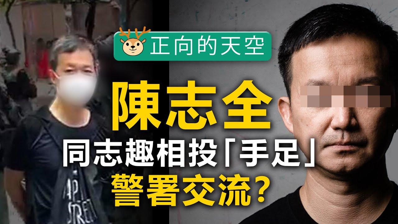 20200703A 陳志全哥哥 x 志趣相投「手足」警署交流?|正向的天空