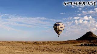 세계테마기행 - 남아프리카 야생 대탐험 4부- 바람의 도시들_#001