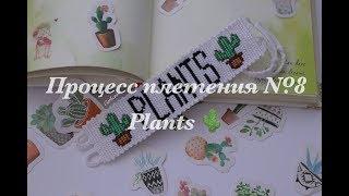 Процесс плетения №8|Фенечка PLANTS 🌵 |
