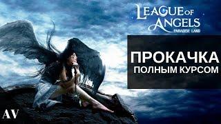 League of Angels - Paradise Land ● Прокачка ● полным курсом