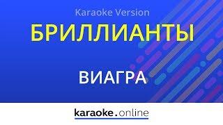 Бриллианты - ВиаГра (Karaoke version)