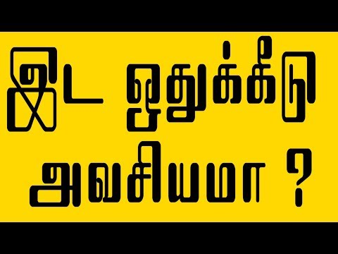IMPORTANTS OF CASTE WISE RESERVATION POLICY | TAMIL |