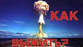 Шок! Ядерный ВЗРЫВ!!! Как выжить??? Документальный фильм