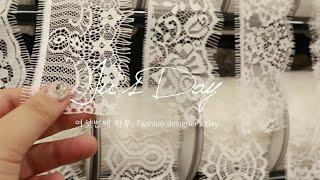 ENG)패션 디자이너 브이로그 (아동복디자인.애견의류C…
