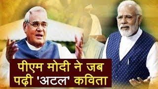 PM Narendra Modi ने जब- जब पढ़ी Atal Bihari Vajpayee की Poem | वनइंडिया हिन्दी