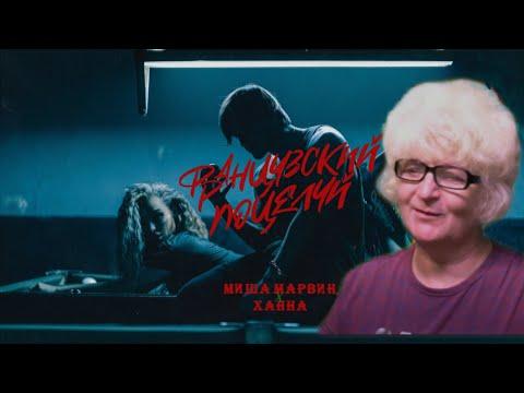 Реакция мамы Кэт на трек  МИША МАРВИН \u0026 ХАННА - Французский Поцелуй  / Мама в теме )