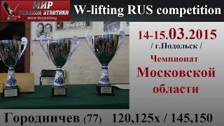 14-15.03.2015.GORODNICHEV-77 (120,125x/145,150) Championship Moscow region.