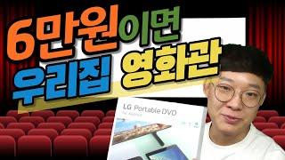 영화를 좋아한다면 필수템 LG Portable DVD