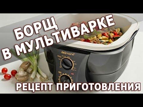 Рецепты блюд. Борщ в мультиварке простой рецепт приготовления
