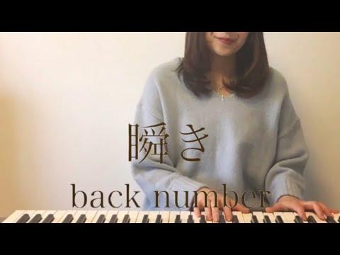 瞬き - back number 「8年越しの花嫁」(covered by キノシタユイ) (弾き語り・サビのみ)